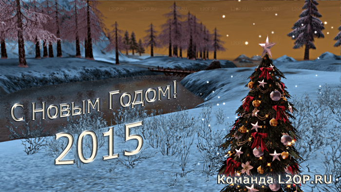 С новым 2015 годом // L2OP.RU