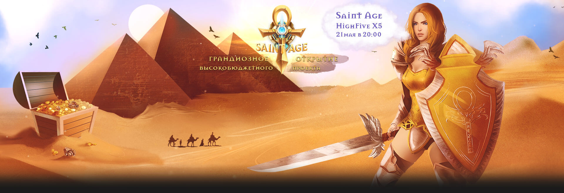 SaintAge