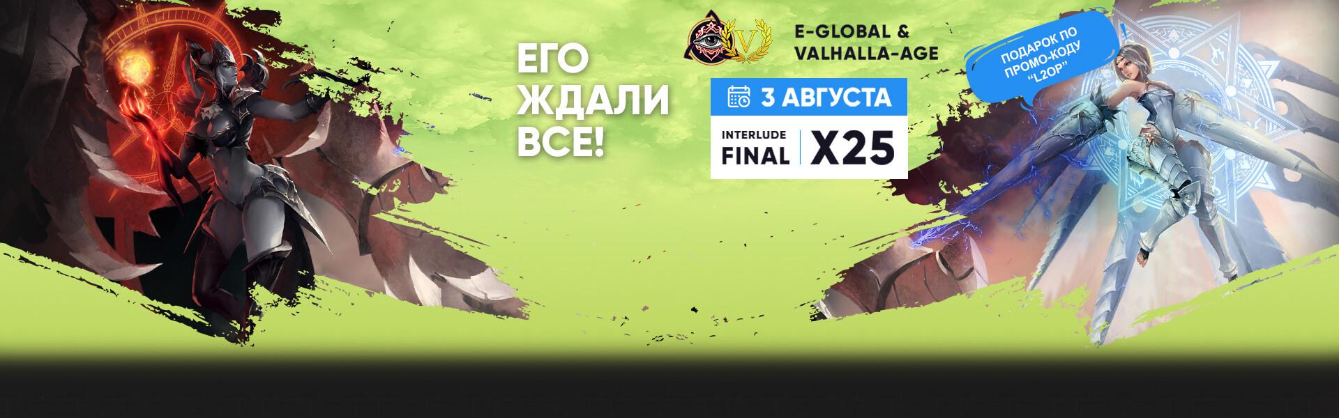 E-global & Valhalla Age