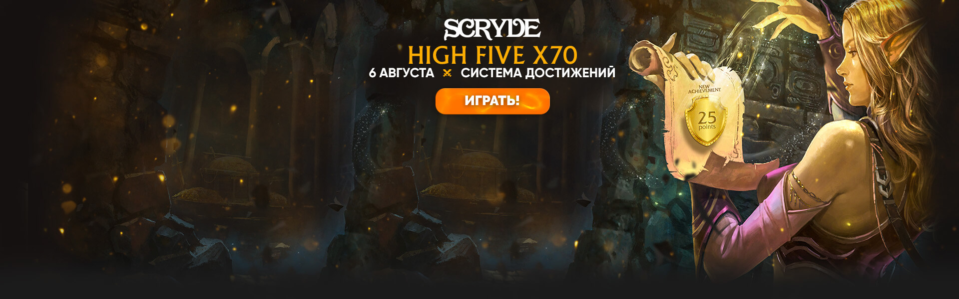 Scryde top project High Five